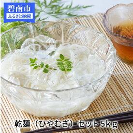 【ふるさと納税】〈愛知県産小麦きぬあかり使用〉乾麺(ひやむぎ)セット5kg(250g×20袋) H008-024