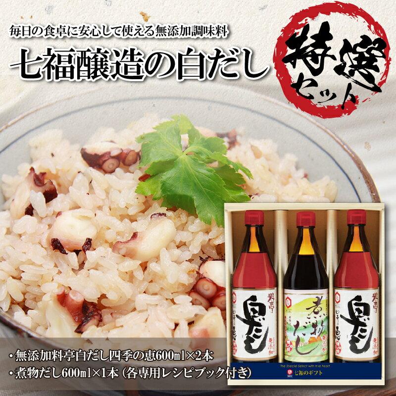 【ふるさと納税】毎日の食卓に安心して使える無添加調味料 七福醸造の白だし特選セット