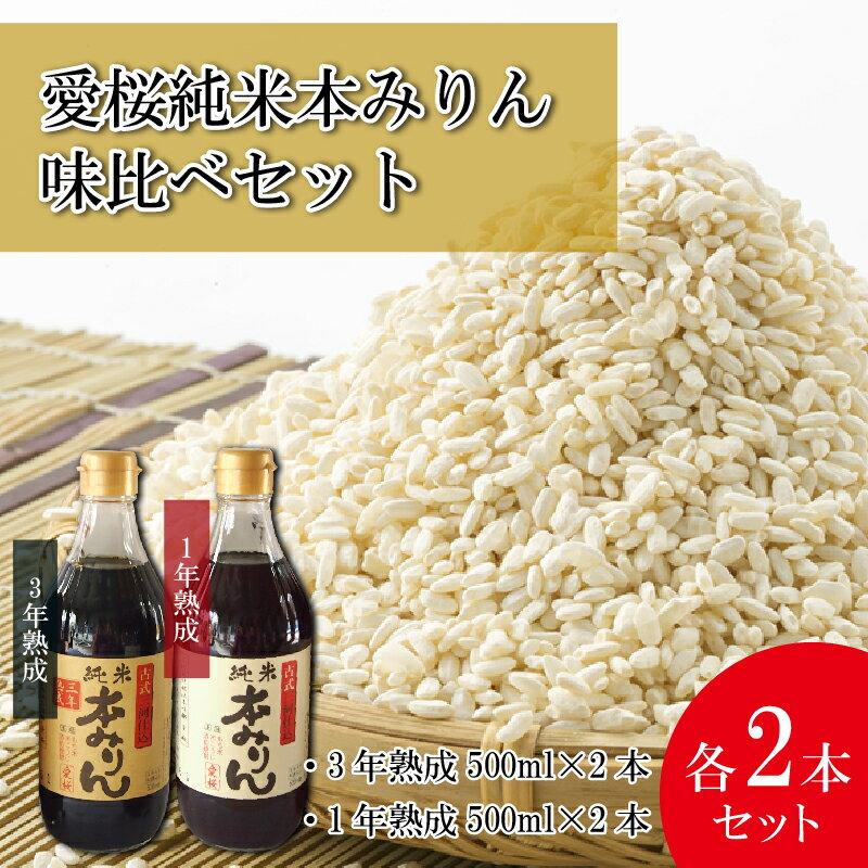 【ふるさと納税】古式三河仕込 愛桜純米本みりん 味比べセット