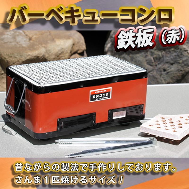 【ふるさと納税】バーベキューコンロ鉄板(赤)