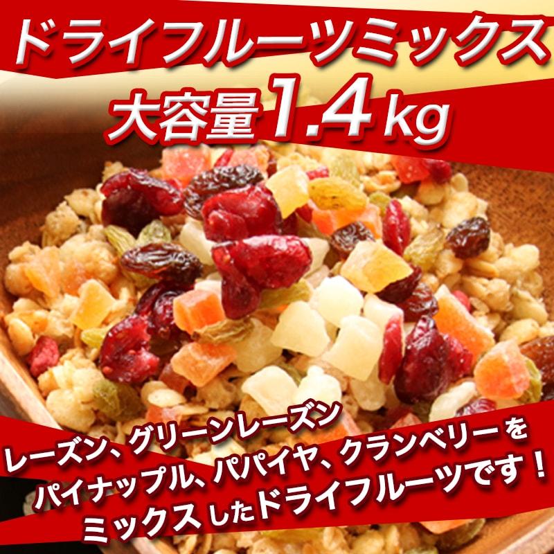 【ふるさと納税】ドライフルーツミックス【大容量1.4kg】