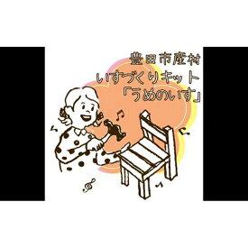 【ふるさと納税】豊田市産材 いすづくりキット「うめのいす」
