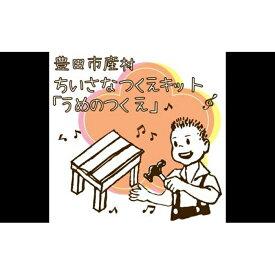 【ふるさと納税】豊田市産材 ちいさなつくえキット 「うめのつくえ」
