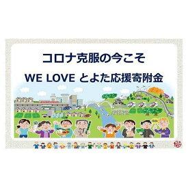 【ふるさと納税】【お礼の品なし】コロナ克服の今こそ WE LOVE とよた応援寄附金