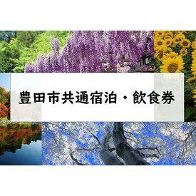 【ふるさと納税】豊田市共通宿泊・飲食券(15,000円分)