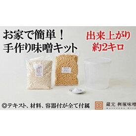 【ふるさと納税】お家で簡単!手作りみそキット(出来上がり米みそ約2kg)