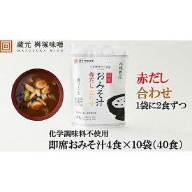 【ふるさと納税】【化学調味料不使用】木桶熟成 即席おみそ汁 赤だし&合わせ各2食×10袋(40食分)