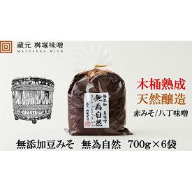 【ふるさと納税】無添加豆みそ 無為自然 700g×6袋