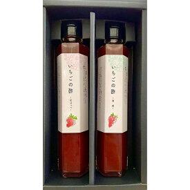 【ふるさと納税】ストロベリーパークみふねオリジナル♪「いちごの酢 章姫・紅ほっぺ」
