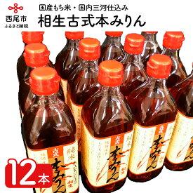 【ふるさと納税】A010.三河産純米本みりん『相生古式本みりん』12本セット