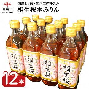 【ふるさと納税】A011.三河産長期熟成純米本みりん『相生桜本みりん』12本セット