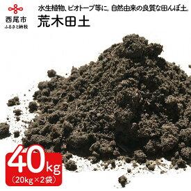 【ふるさと納税】A012.荒木田土40kg