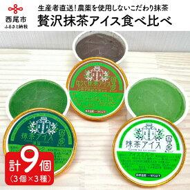 【ふるさと納税】A036.生産者直送!贅沢抹茶アイス3種食べ比べセット