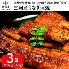 【ふるさと納税】A084.三河産うなぎ「蒲焼冷凍×3尾(350g〜370g)」