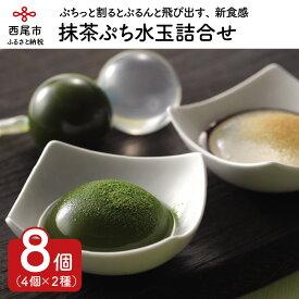 【ふるさと納税】H005.抹茶ぷち水玉詰合せ