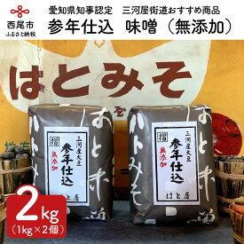 【ふるさと納税】H008.参年仕込 味噌(無添加 1kg)2個