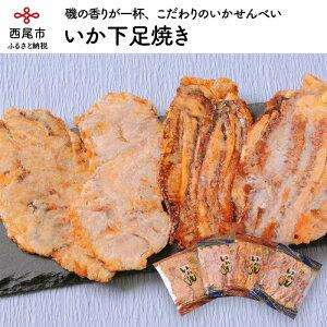 【ふるさと納税】I003.いか下足焼き /イカせんべい 煎餅 セット 詰め合わせ
