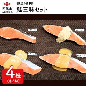 【ふるさと納税】K013.鮭三昧セット /味付き 海鮮 魚 おかず 冷凍保存 海の幸 セット 詰め合わせ