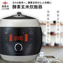 酵素玄米ご飯を簡単においしく酵素玄米炊飯器