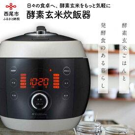 【ふるさと納税】K032.酵素玄米ご飯を簡単においしく酵素玄米炊飯器