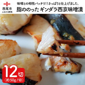 【ふるさと納税】K068.脂ののった「ギンダラ」西京味噌漬