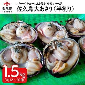 【ふるさと納税】K088.【数量限定】佐久島の漁師さんが獲った大あさり(半割り)<バーベキュー用1.5Kg(半割で約12〜20個)>
