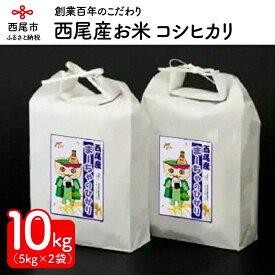 【ふるさと納税】K102. 西尾産お米10kg【コシヒカリ5kg×2】