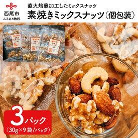 【ふるさと納税】M031.直火焙煎加工 素焼きミックスナッツ(個包装)