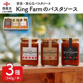 【ふるさと納税】O006.King Farmのパスタソース3種