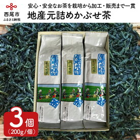【ふるさと納税】O011.<西尾市吉良町>かぶせ茶の里 お茶のながや 地産元詰め かぶせ茶200g3本セット