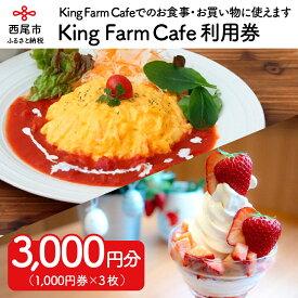 【ふるさと納税】O015.King Farm Cafe 利用券(3,000円分)