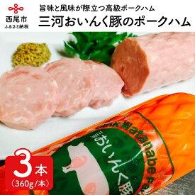 【ふるさと納税】O018.三河おいんく豚のポークハム(360g×3本)