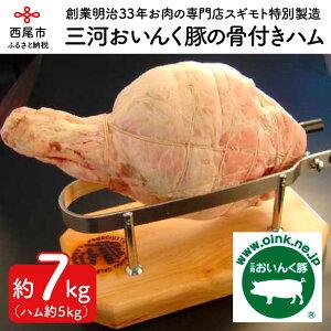 【ふるさと納税】O019.三河おいんく豚の骨付きハム 約7kg(ハム 約5kg)おかず 惣菜 豚肉 冷蔵 国産 愛知県産 愛知県産