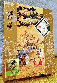【ふるさと納税】O023.<西尾市吉良町>かぶせ茶の里 お茶のながや 伝統銘茶 特上かぶせ茶200g・上かりがね200g