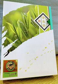 【ふるさと納税】O024.<西尾市吉良町>かぶせ茶の里 お茶のながや 伝統の味 銘茶 かぶせ茶200g・上かりがね200g