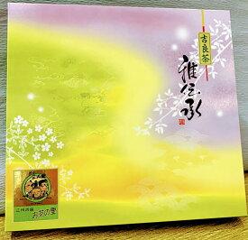 【ふるさと納税】O025.<西尾市吉良町>かぶせ茶の里 お茶のながや 特上 かぶせ茶100g・特上 かりがね100g