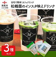 自宅カフェで簡単!松鶴園のインスタ映えドリンク