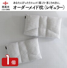 あなたにぴったりフィット「オーダーメイド枕」(レギュラーサイズ)