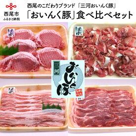 【ふるさと納税】T012.「三河おいんく豚」4種食べ比べセット2kg