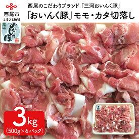 【ふるさと納税】T014.「三河おいんく豚」モモ・カタ切り落し3kg