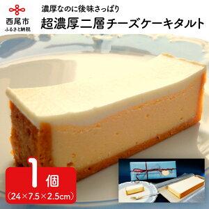 【ふるさと納税】T017.超濃厚二層チーズケーキタルト /スイーツ 冷蔵 デザート 誕生日 クリスマス
