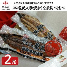 【ふるさと納税】U003.本格炭火手焼きうなぎ!!食べ比べ2尾セット