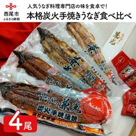 【ふるさと納税】U004.本格炭火手焼きうなぎ!!食べ比べ4尾セット