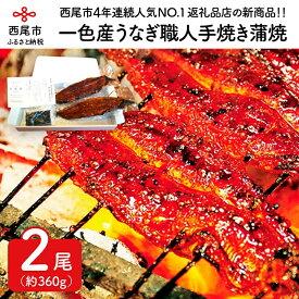 【ふるさと納税】U006.一色産うなぎ職人手焼き(蒲焼2尾)
