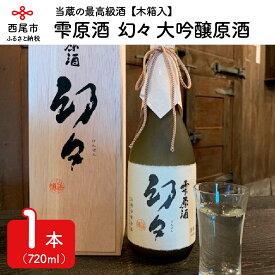 【ふるさと納税】Y006.西尾の清酒 雫原酒 幻々 大吟醸原酒 720ml×1本 木箱入