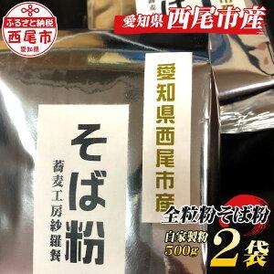 【ふるさと納税】S038 愛知県西尾市産・全粒粉そば粉 500g×2袋 /蕎麦粉 国産 日本産 MB