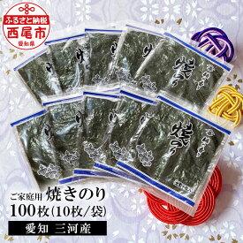 【ふるさと納税】Y048 愛知産 ご家庭用焼きのり 100枚(10枚入り×10袋) /国産海苔 乾海苔 乾のり 海の幸 乾物 MB