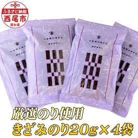 【ふるさと納税】Y057 厳選のり使用 きざみのり80g(20g×4袋) /海苔 乾海苔 お蕎麦やうどんに MB