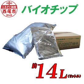 【ふるさと納税】A047 家庭用生ごみ処理機用基材 バイオチップHS-3 MB