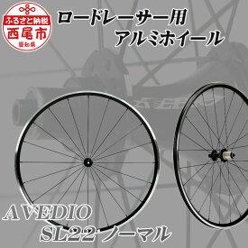 【ふるさと納税】E009 <AVEDIO>ロードレーサー用アルミホイール SL22 /前後輪1ペア シマノ(SHIMANO)11速対応 クリンチャー対応 リムブレーキ用 自転車 MB